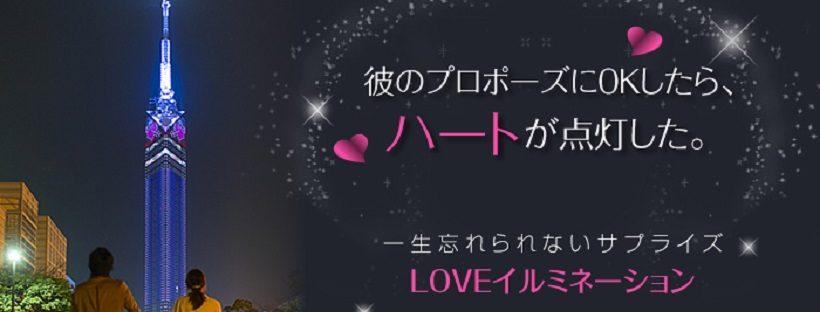 私の理想のプロポーズ!福岡タワーでLOVEイルミネーション