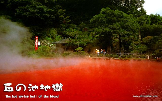 私がおすすめしたいのは「血の池地獄」