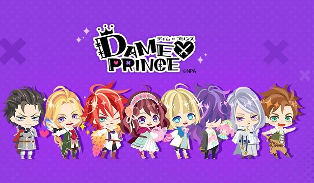 DAME×PRINCE(デイム・プリンス)