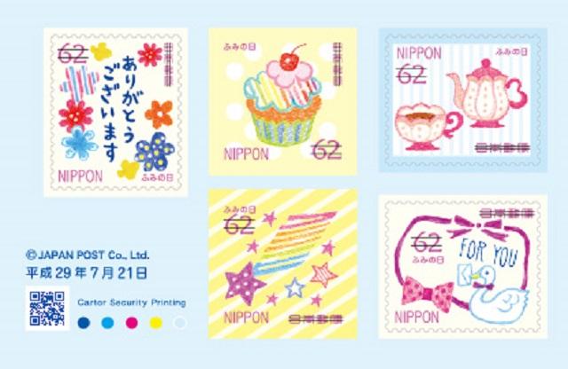 「ふみの日にちなむ郵便切手」