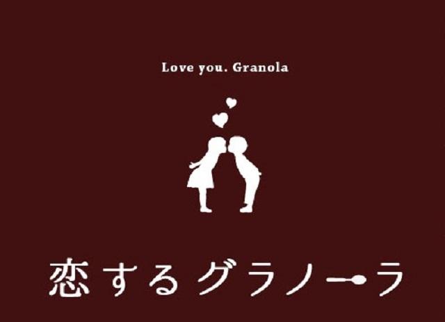 恋するグラノーラとは?