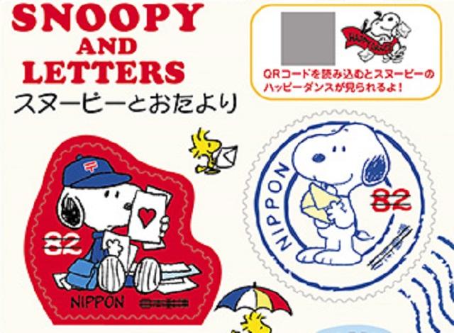 グリーティング切手「スヌーピー」