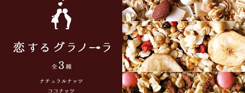 ネットで買えるプチ贅沢!恋するグラノーラは甘さ控えめでナッツたっぷり!