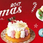 イトーヨーカドーのクリスマスケーキ2017!可愛いケーキが大集合!