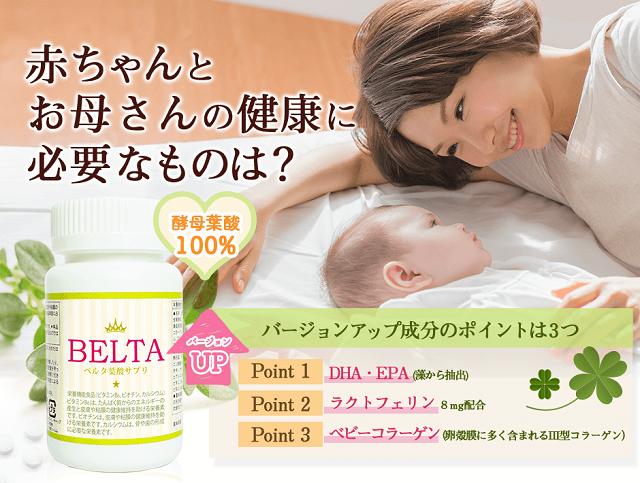 今からでも間に合う!妊娠したら人気nO1の葉酸サプリを飲もう!