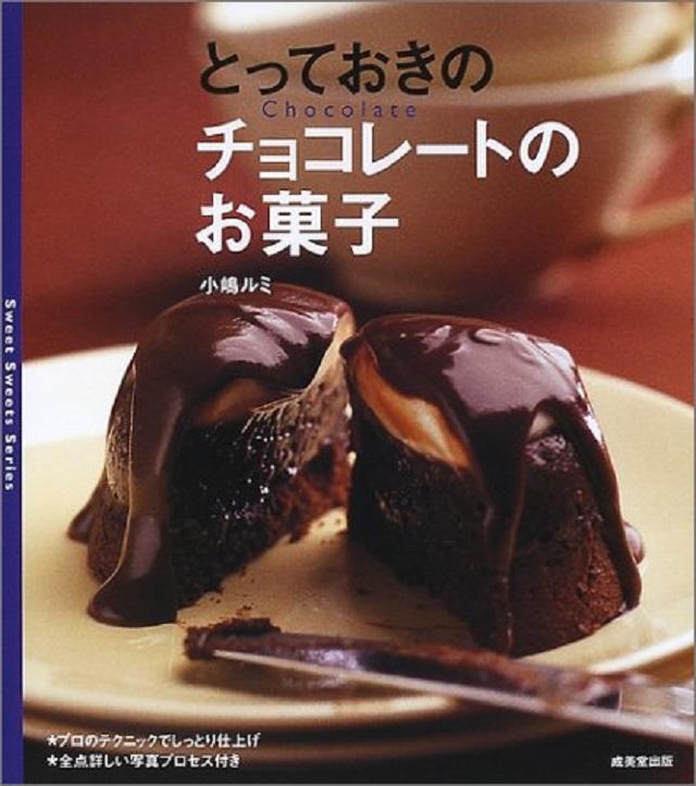 『とっておきのチョコレートのお菓子』