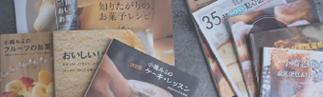 小嶋ルミさんのレシピ本が大人気!