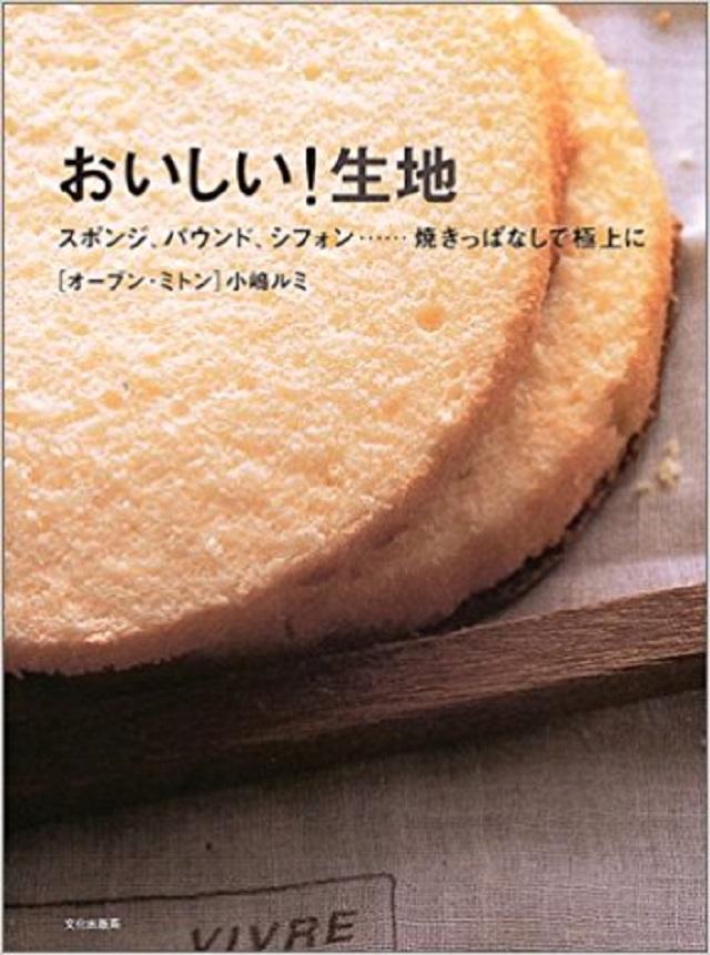 人生初のレシピ本は小嶋ルミさん『おいしい!生地』に決定!