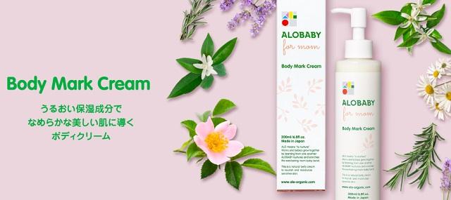 妊娠線対策クリームのおすすめはアロベビーのボディマーククリーム!