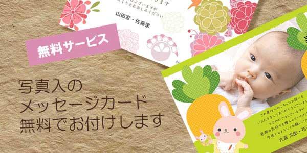 出産内祝い用オリジナルメッセージカードが無料!