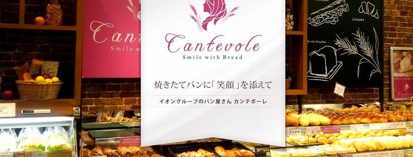 カンテボーレ(cantevole)のパンが美味しい!おすすめパンをご紹介!