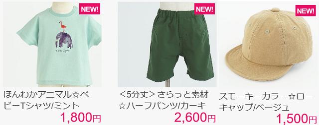 べびちゅの取り扱いベビー服画像・価格・サイズ!
