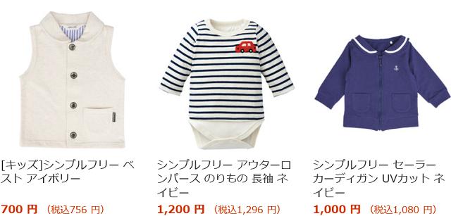 アカチャンホンポの取り扱いベビー服画像・価格・サイズ!