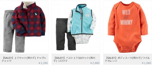 カーターズの取り扱いベビー服画像・価格・サイズ!