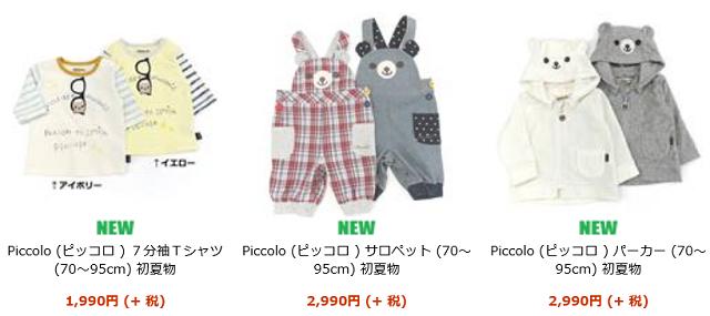 キムラタンの取り扱いベビー服画像・価格・サイズ!