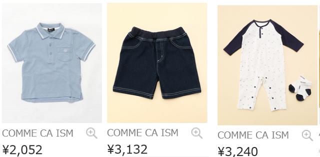 コムサイズムの取り扱いベビー服画像・価格・サイズ!