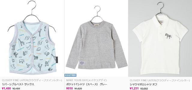 スマービーの取り扱いベビー服画像・価格・サイズ!