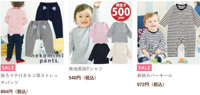 チャックルベビーの取り扱いベビー服画像・価格・サイズ!