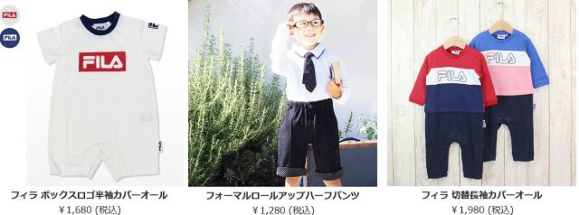チルドレン通信の取り扱いベビー服画像・価格・サイズ!