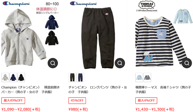 ニッセンの取り扱いベビー服画像・価格・サイズ!