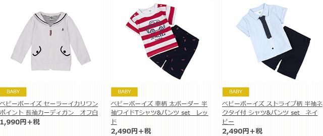 マザウェイズの取り扱いベビー服画像・価格・サイズ!