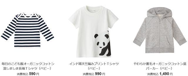 無印良品の取り扱いベビー服画像・価格・サイズ!