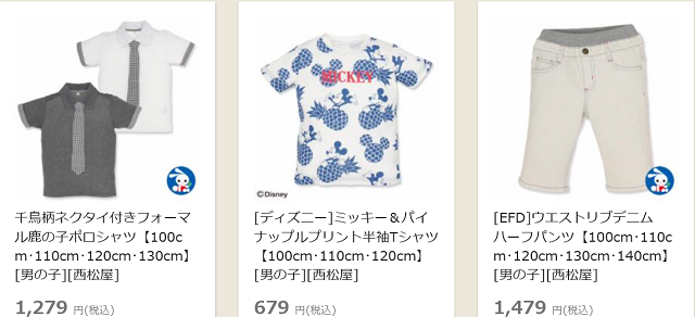 西松屋の取り扱いベビー服画像・価格・サイズ!