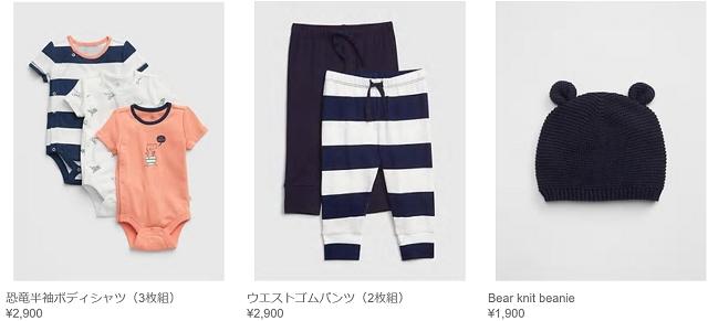GAPの取り扱いベビー服画像・価格・サイズ!