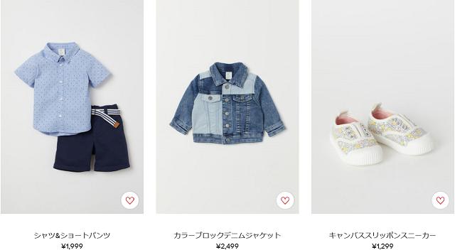 H&Mの取り扱いベビー服画像・価格・アイテム!