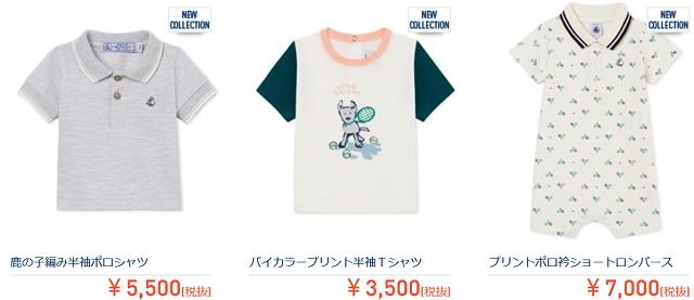 PETIT BATEAUの取り扱いベビー服画像・価格・サイズ!