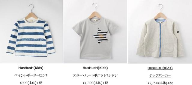 hushushの取り扱いベビー服画像・価格・サイズ!