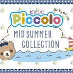 キムラタンの子供服ピッコロ(piccolo)が可愛いすぎる!95cmまでなのが残念…!